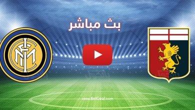 صورة بث مباشر | مباراة انتر ميلان وجنوي اليوم في الدوري الإيطالي