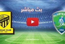 صورة بث مباشر   مباراة الاتحاد والفتح اليوم في الدوري السعودي