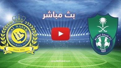بث مباشر مباراة النصر والأهلي