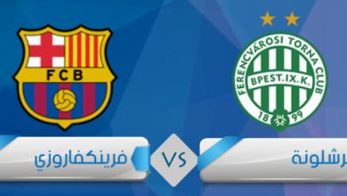 صورة موعد مباراة برشلونة وفرينكفاروزي في دوري أبطال أوروبا والقنوات الناقلة