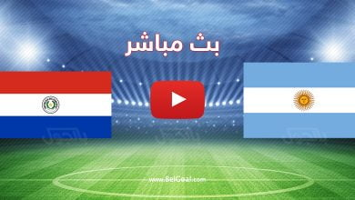 بث مباشر مباراة الأرجنتين وباراغواي