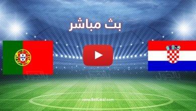 بث مباشر مباراة كرواتيا والبرتغال