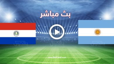 مشاهدة مباراة الأرجنتين وباراغواي