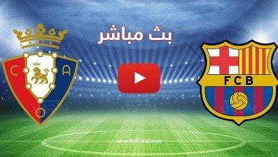 بث مباشر مباراة برشلونة وأوساسونا