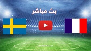 بث مباشر مباراة فرنسا والسويد