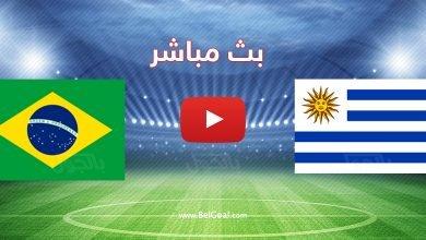 بث مباشر مباراة البرازيل واوروغواي