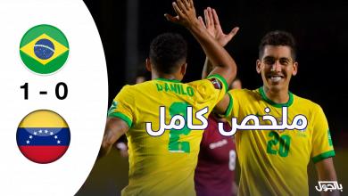 ملخص مباراة البرازيل وفنزويلا 1-0