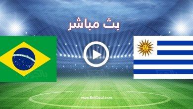 مشاهدة مباراة البرازيل واوروغواي