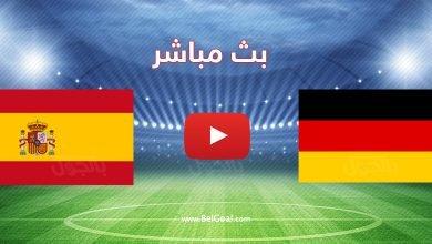 بث مباشر مباراة اسبانيا وألمانيا