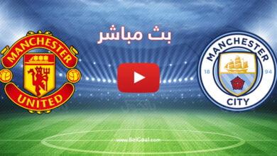 بث مباشر مباراة مانشستر سيتي ومانشستر يونايتد