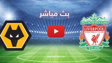 بث مباشر مباراة ليفربول وولفرهامبتون