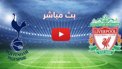 بث مباشر مباراة ليفربول وتوتنهام