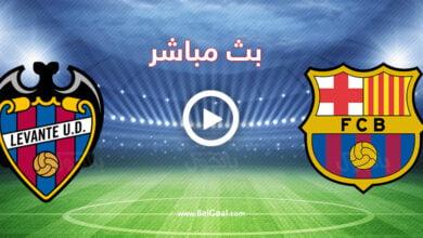 بث مباشر مباراة برشلونة وليفانتي