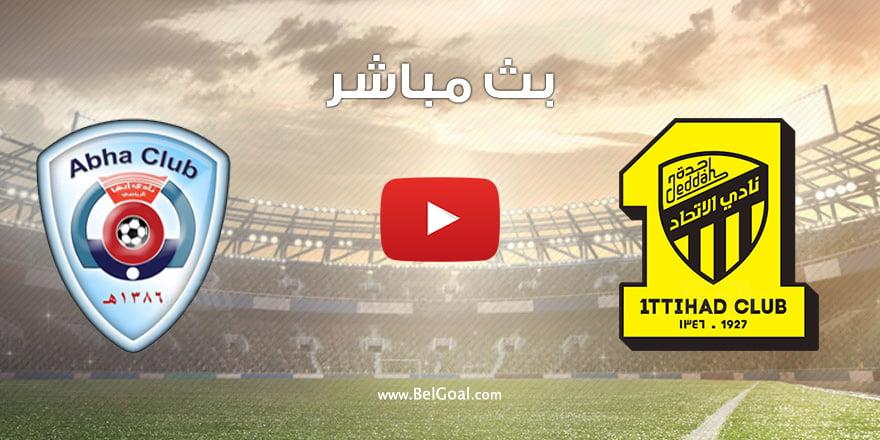 بث مباشر مباراة الاتحاد وابها