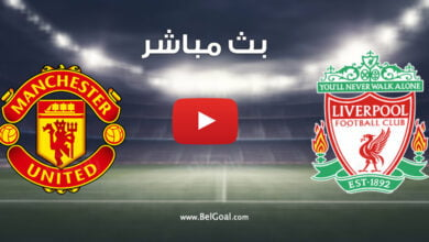 بث مباشر مباراة ليفربول ومانشستر يونايتد