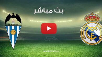 بث مباشر مباراة ريال مدريد والكويانو