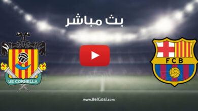بث مباشر مباراة برشلونة وكورنيا
