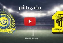 بث مباشر مباراة الاتحاد والنصر