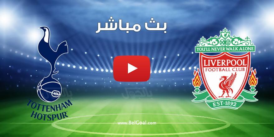 بث مباشر   مباراة ليفربول وتوتنهام اليوم في الدوري ...