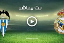 مشاهدة مباراة ريال مدريد والكويانو
