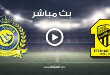 مشاهدة مباراة الاتحاد والنصر