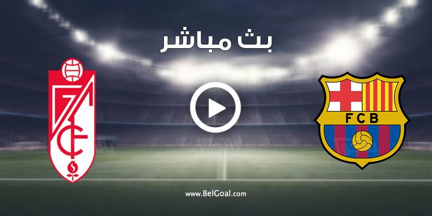 مشاهدة مباراة برشلونة وغرناطة بث مباشر يوتيوب