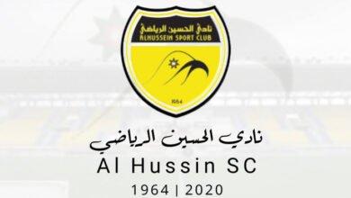 الحسين إربد