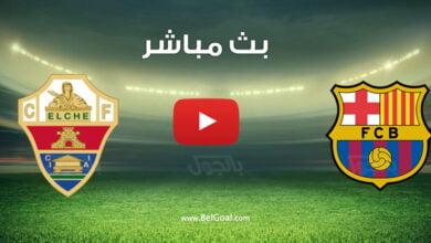 بث مباشر مباراة برشلونة وإلتشي