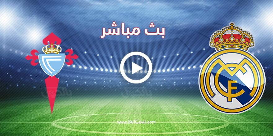 بث مباشر مباراة ريال مدريد وسيلتا فيغو