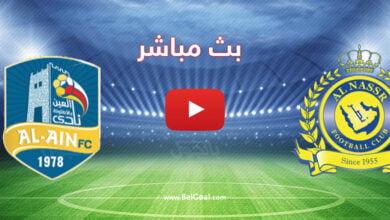 بث مباشر مباراة النصر والعين