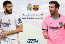 آخر أخبار ريال مدريد وبرشلونة اليوم