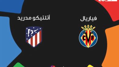 فياريال وأتلتيكو مدريد