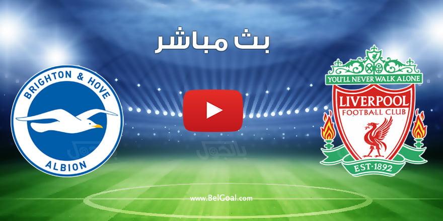 بث مباشر | مباراة ليفربول وبرايتون اليوم في الدوري ...