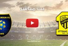 بث مباشر مباراة الاتحاد والتعاون