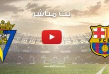 بث مباشر مباراة برشلونة وقادش
