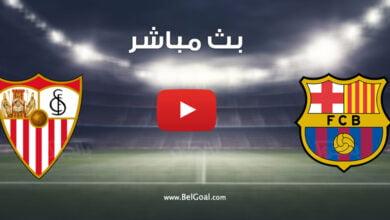 بث مباشر مباراة برشلونة وإشبيلية