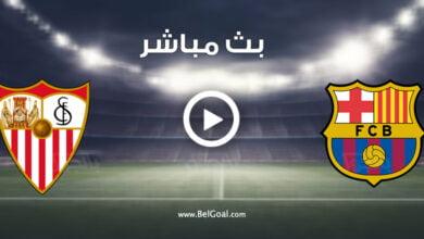 مشاهدة مباراة برشلونة وإشبيلية