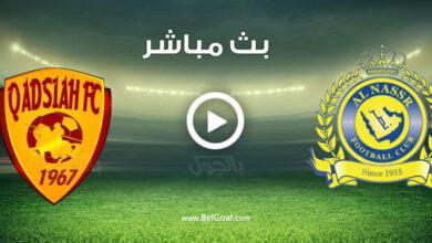 مشاهدة مباراة النصر والقادسية