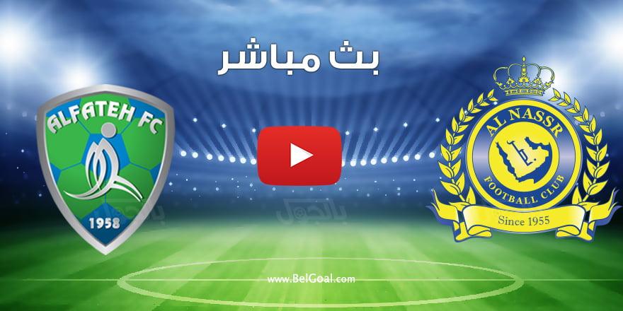 مشاهدة مباراة النصر والفتح 3