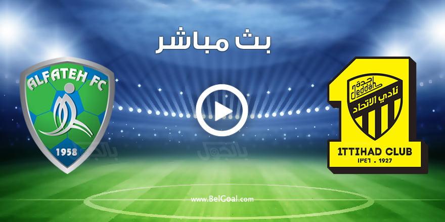 مشاهدة مباراة الاتحاد والفتح
