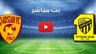 بث مباشر مباراة الاتحاد والقادسية