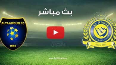 بث مباشر مباراة النصر والتعاون