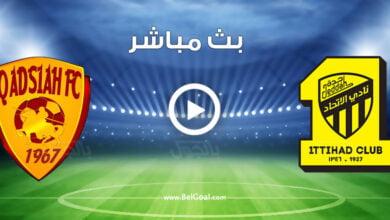 مشاهدة مباراة الاتحاد والقادسية