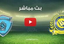 بث مباشر مباراة النصر والباطن