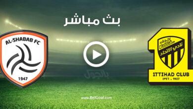 مشاهدة مباراة الاتحاد والشباب