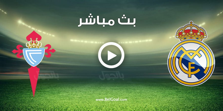 مشاهدة مباراة ريال مدريد وسيلتا فيغو