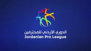 الدوري الأردني للمُحترفين
