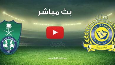 بث مباشر مباراة الاهلي والنصر