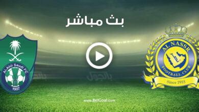 مشاهدة مباراة الاهلي والنصر