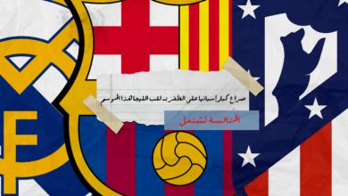 جدول ترتيب الدوري الاسباني عقب نهاية مباريات اليوم